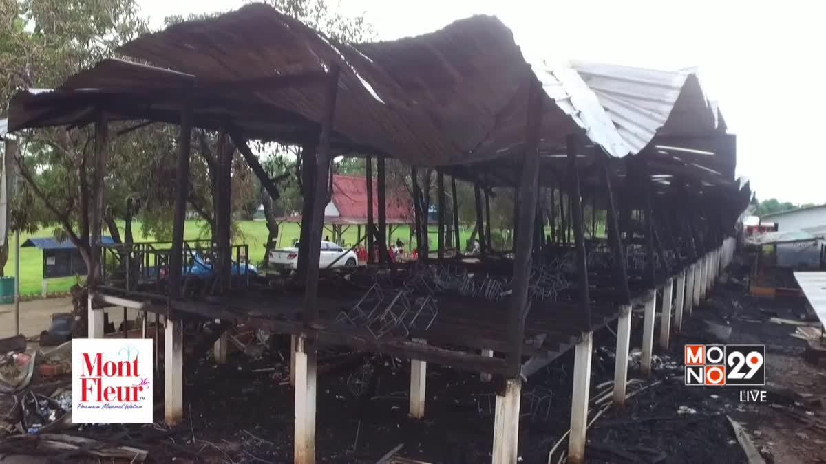 นักเรียนเดือดร้อนไฟไหม้โรงเรียนไม่มีห้องเรียน