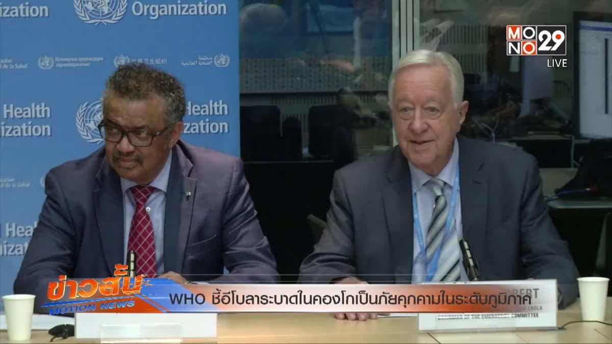 WHO ชี้อีโบลาระบาดในคองโกเป็นภัยคุกคามในระดับภูมิภาค