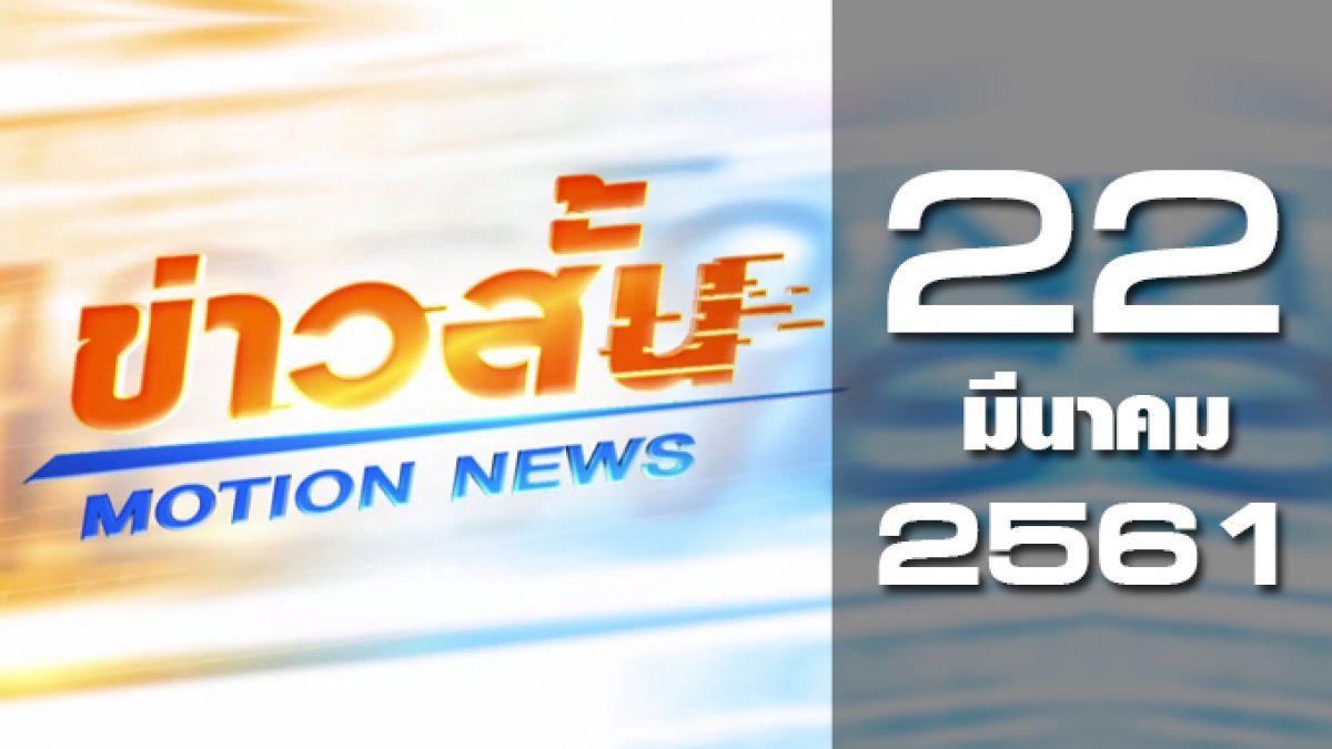 ข่าวสั้น Motion News Break 1 22-03-61