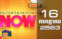Entertainment Now 16-07-63