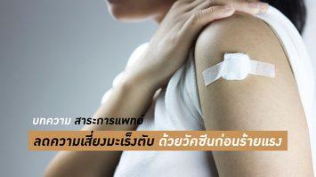 ลดความเสี่ยงมะเร็งตับ ด้วยวัคซีนก่อนร้ายแรง