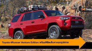 Toyota 4Runner Venture Edition พร้อมพิชิตเส้นทางสุดโหดทุกอุปสรรค