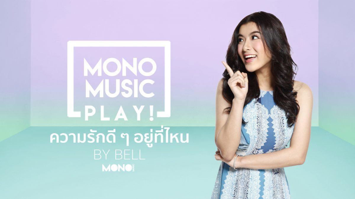 "[MONO MUSIC PLAY!]  PEET PEERA - "" ความรักดีๆ อยู่ที่ไหน "" Cover by BELL"