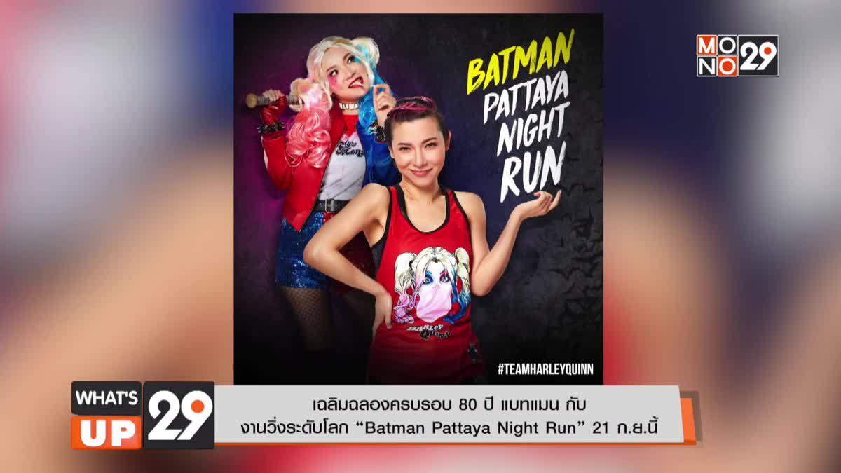 """เฉลิมฉลองครบรอบ 80 ปี แบทแมน กับ งานวิ่งระดับโลก """"Batman Pattaya Night Run"""" 21 ก.ย.นี้"""