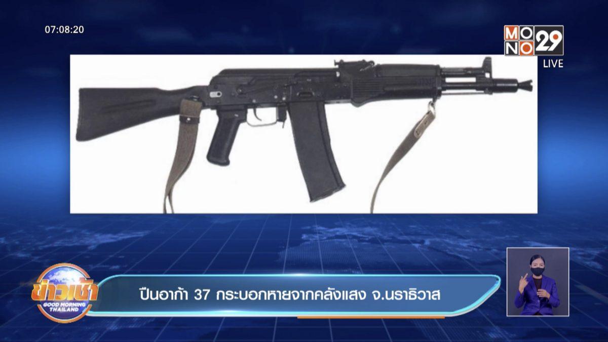 ปืนอาก้า 37 กระบอกหายจากคลังแสง จ.นราธิวาส