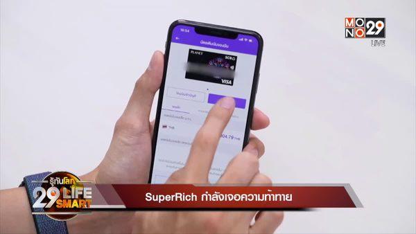 29 LifeSmart : SuperRich กำลังเจอความท้าทาย