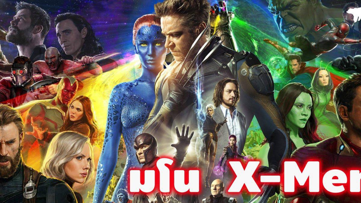 มโน X-Men ในจักรวาลหนังมาร์เวล