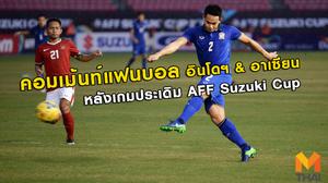 คอมเม้นท์แฟนบอล อินโดฯ & อาเซียน หลังไทยประเดิม AFF Suzuki Cup ทุบ อิเหนา 4-2