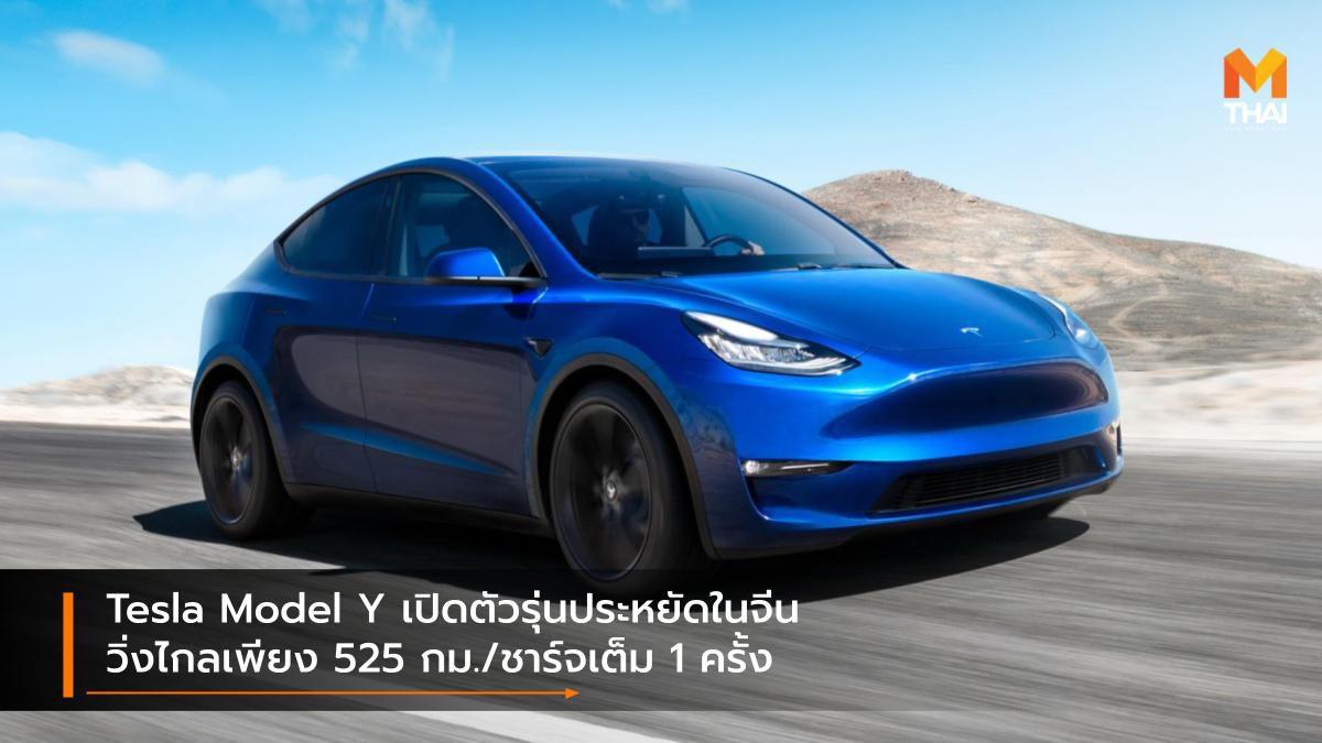 Tesla Model Y เปิดตัวรุ่นประหยัดในจีน วิ่งไกลเพียง 525 กม./ชาร์จเต็ม 1 ครั้ง