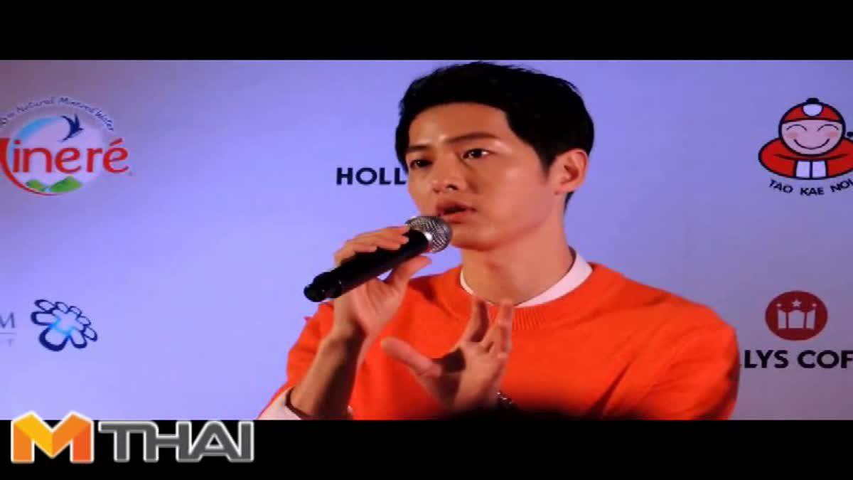 สัมภาษณ์ ซงจุงกิ Song Joong Ki ชอบเล่นฉากเลิฟซีนมากกว่าฉากแอ็คชั่น