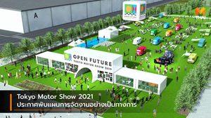 Tokyo Motor Show 2021 ประกาศพับแผนการจัดงานอย่างเป็นทางการ