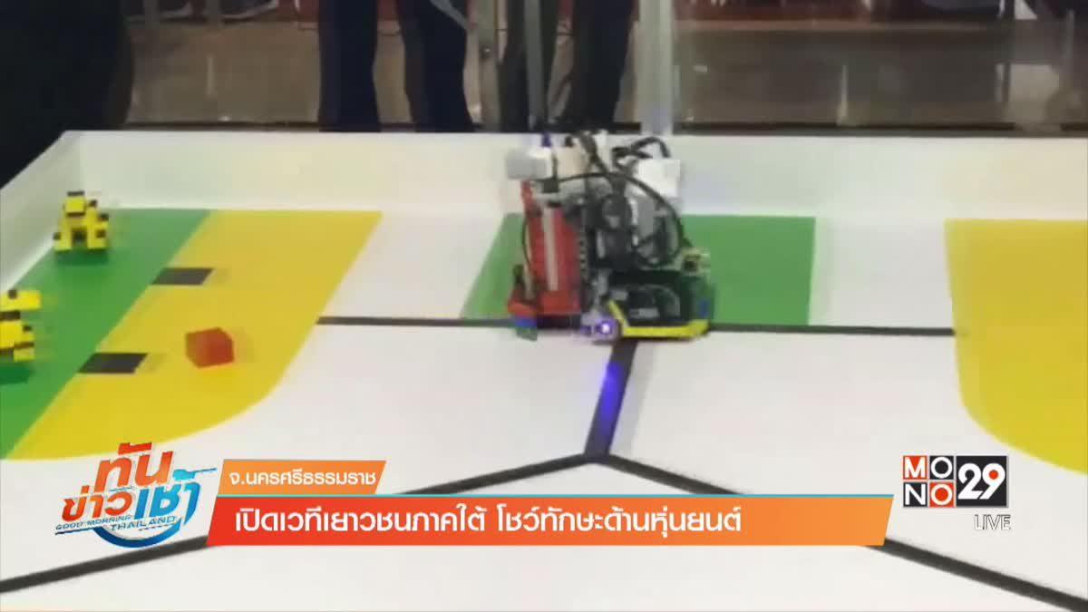 เปิดเวทีเยาวชนภาคใต้ โชว์ทักษะด้านหุ่นยนต์