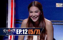 THE CHOICE THAILAND เลือกได้ให้เดต EP.12 [5/7]