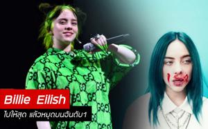 Billie Eilish ส่ง 'Bad Guy' ครองแชมป์ Billboard Hot 100