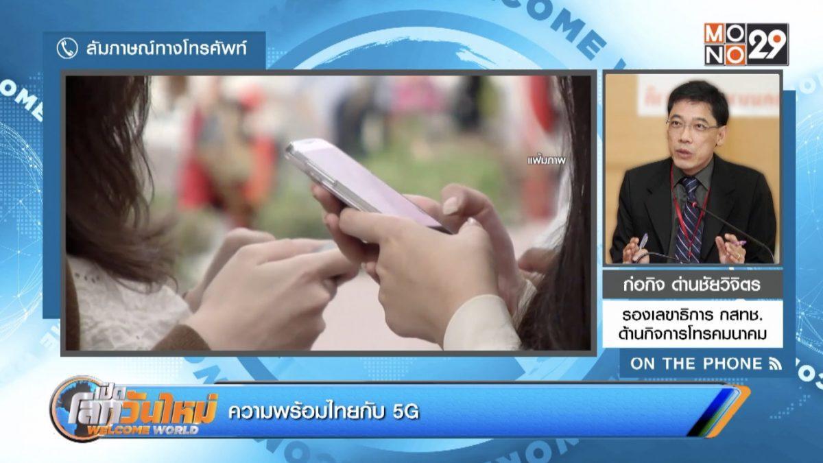ความพร้อมไทยกับ 5G