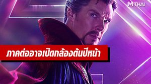 หนัง Doctor Strange 2 คาดเปิดกล้องถ่ายทำต้นปี 2020 ที่สหราชอาณาจักร