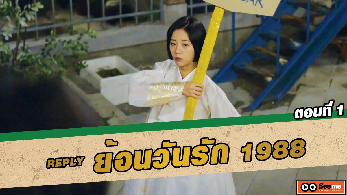 ย้อนวันรัก 1988 (Reply 1988) ตอนที่ 1 ต๊อกซอนเป็นผี?! [THAI SUB]