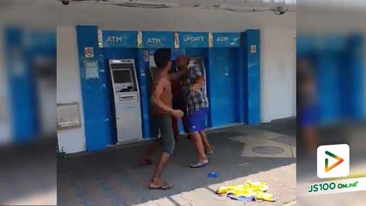 รวบแล้ว!! หนุ่มจรหัวร้อนชกต่อยชายสูงวัยหน้าตู้ ATM หลังขอบุหรี่แล้วไม่ให้ (07/05/2020)