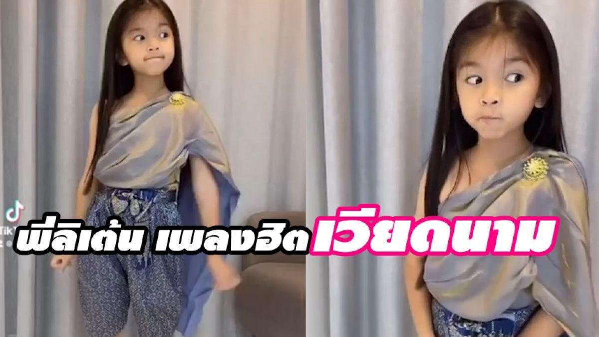 """น่ารักอีกแล้ว! พี่ลิ แต่งชุดไทยเต้นเพลงฮิตเวียดนาม Dễ Đến Dễ Đi """"จากกันไปง่ายๆ"""""""