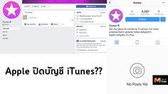 Apple ปิดบัญชี iTunes ลบเนื้อหาเก่าออกทั้ง Facebook และ Instagram