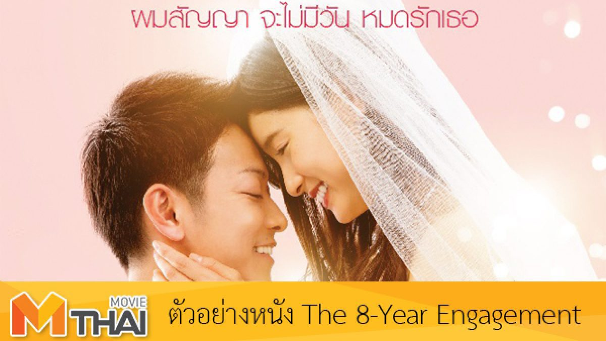 ตัวอย่างหนัง The 8-Year Engagement บันทึกน้ำตารัก 8 ปี