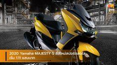 2020 Yamaha MAJESTY S สี่สีใหม่สปอร์ตสดใส เริ่ม 1.11 แสนบาท