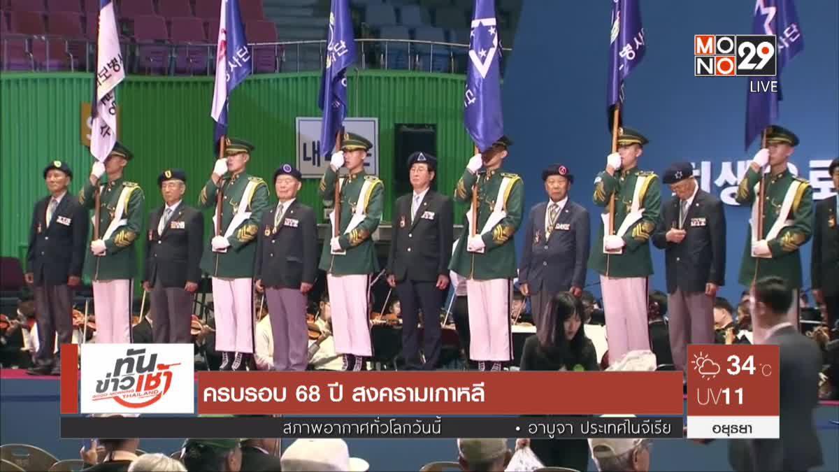 ครบรอบ 68 ปี สงครามเกาหลี
