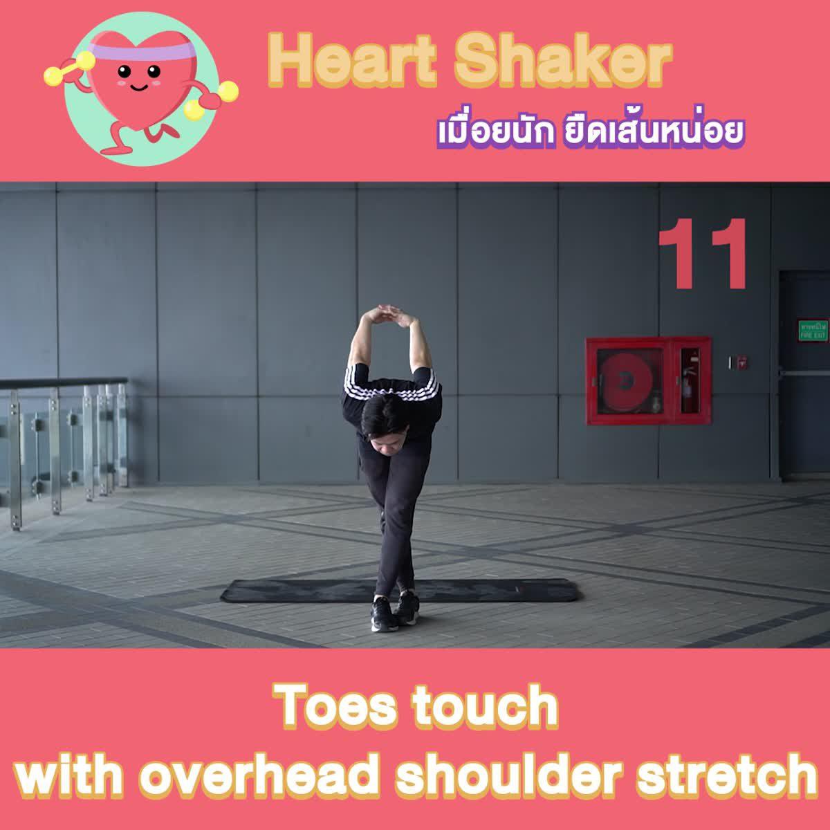 Heart shaker กับนายหุ่นล่ำ Ep.8 เมื่อยนักยืดเส้นหน่อย