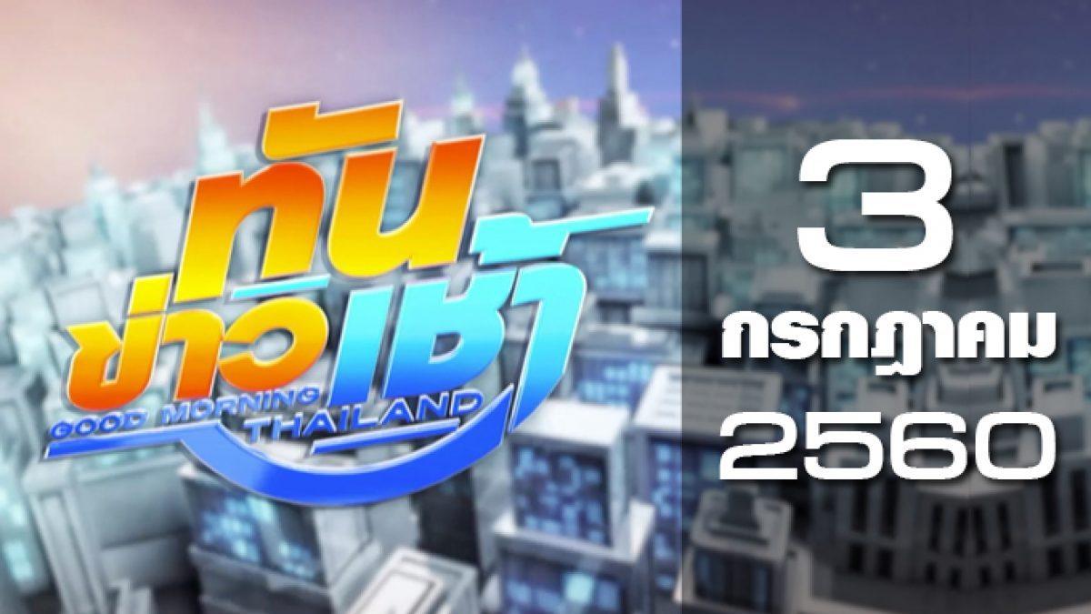 ทันข่าวเช้า Good Morning Thailand 03-07-60