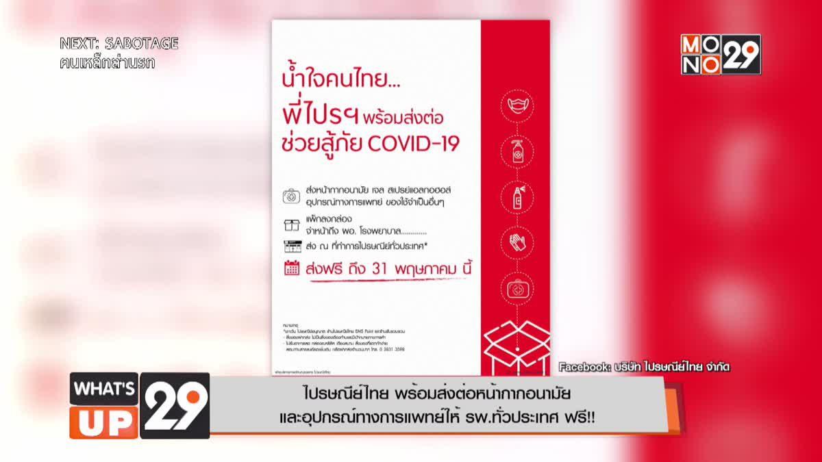ไปรษณีย์ไทย พร้อมส่งต่อหน้ากากอนามัย และอุปกรณ์ทางการแพทย์ให้ รพ.ทั่วประเทศ ฟรี!!