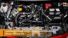 เครื่องยนต์ 1.0 ลิตร เทอร์โบ ที่มอบความเร้าใจอีกขั้นใน Nissan Almera ใหม่