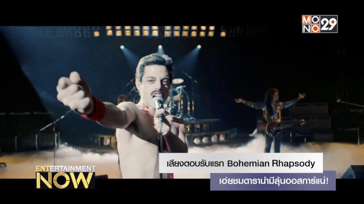 เสียงตอบรับแรก Bohemian Rhapsody เอ่ยชมดารานำมีลุ้นออสการ์แน่!