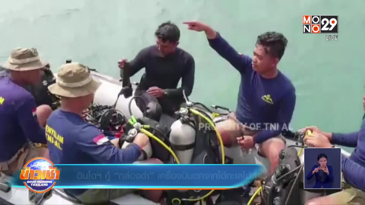"""อินโดฯ กู้ """"กล่องดำ"""" เครื่องบินตกจากใต้ทะเลได้สำเร็จ"""