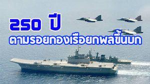 จันทบุรี – ระยอง เตรียมพร้อมงาน 250 ปี กองเรือยกพลขึ้นบกฯ