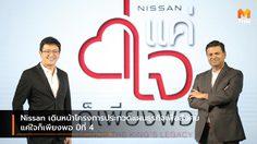 Nissan เดินหน้าโครงการประกวดแผนธุรกิจเพื่อสังคม แค่ใจก็เพียงพอ ปีที่ 4