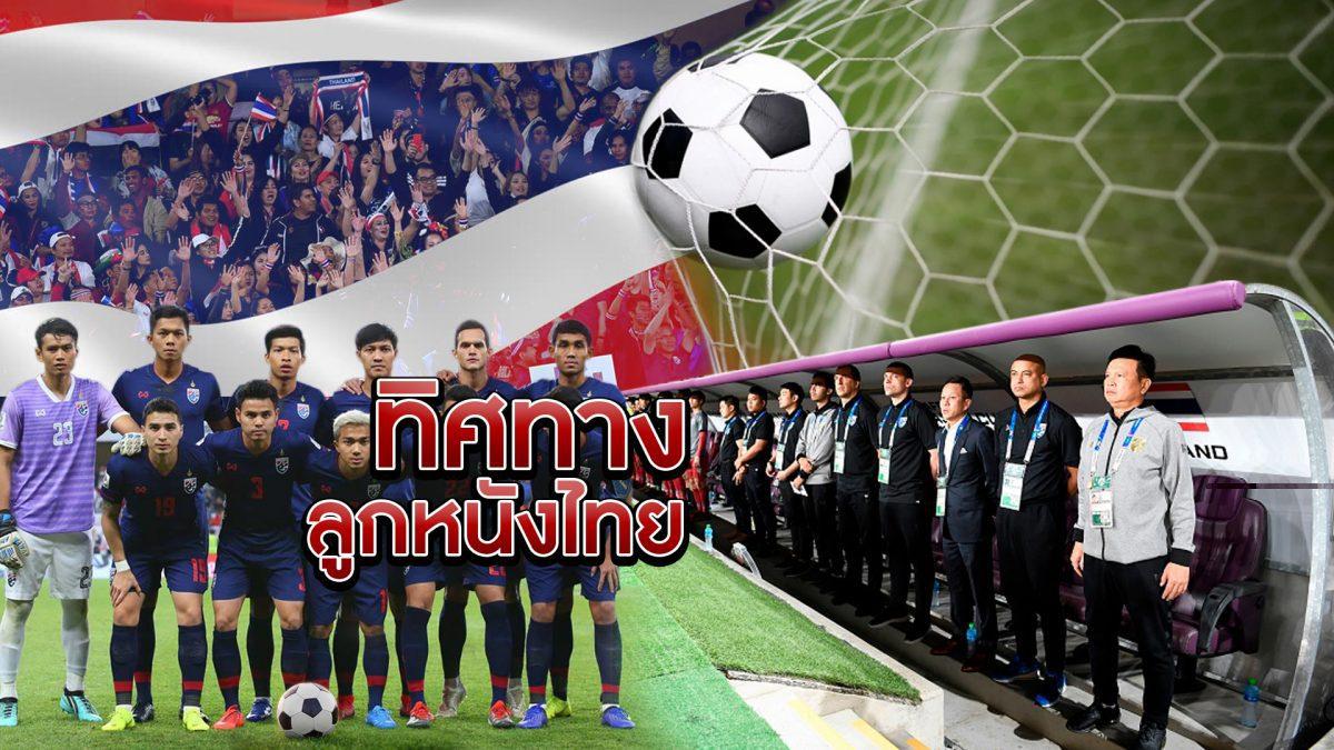 ทิศทางลูกหนังไทย 22-01-62