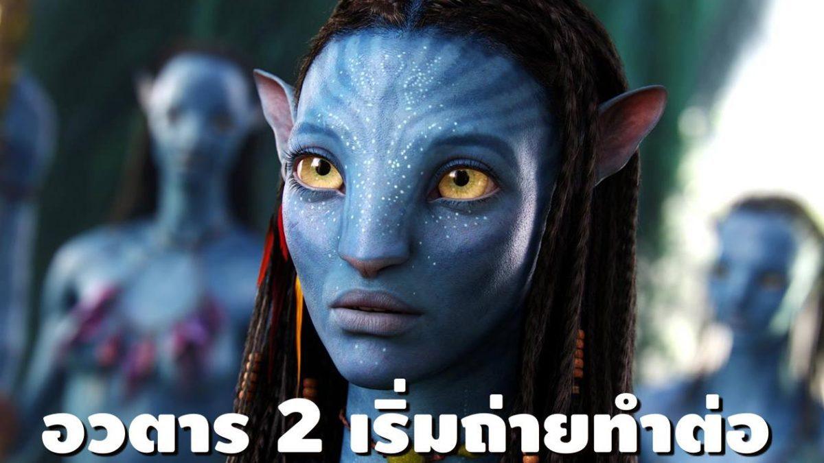 อัพเดตอวตาร ภาค 2 เริ่มถ่ายทำอีกครั้ง + ซีรีส์เพอร์ซี่แจ็คสัน + ตัวละครเกย์ใน Eternals
