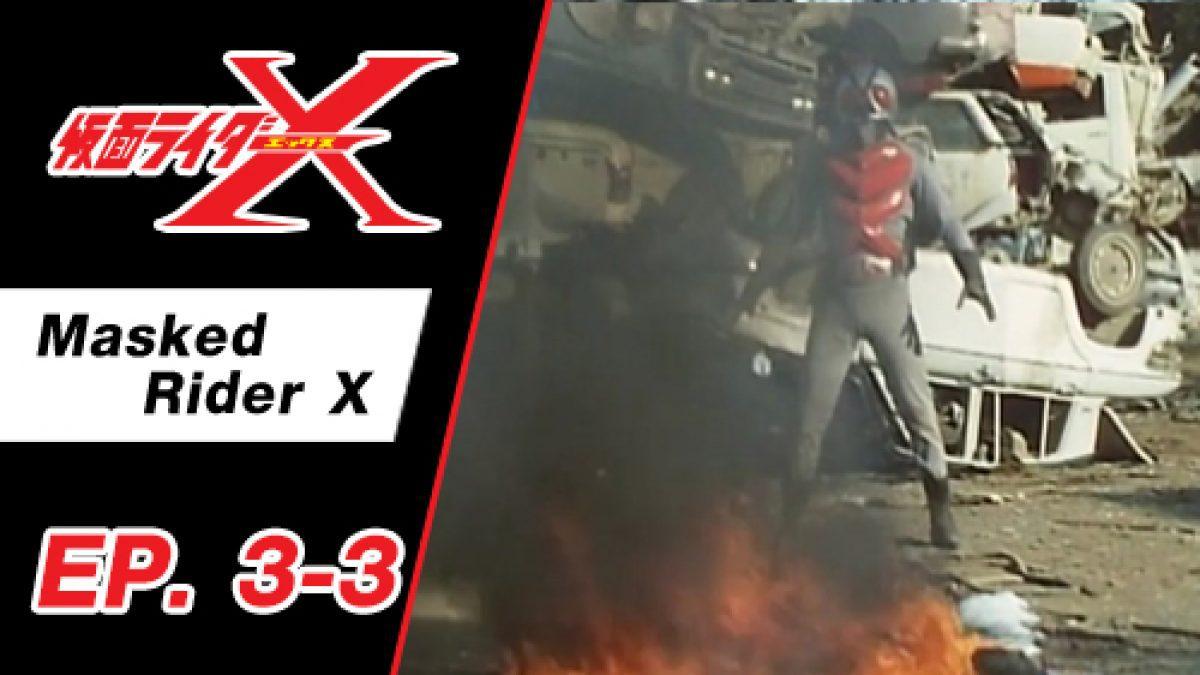 Masked Rider X ตอนที่ 3-3