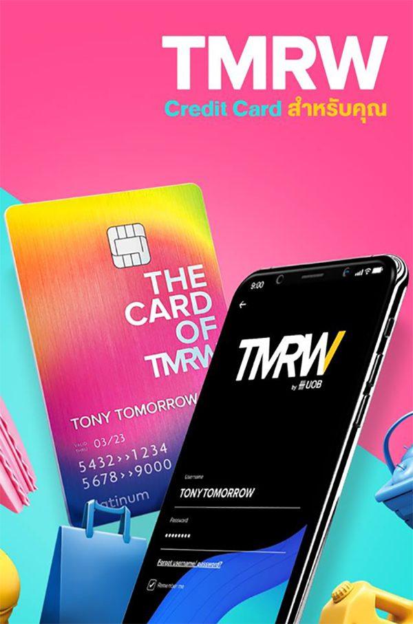 บัตรเครดิต TMRW เอาใจเหล่า GenY