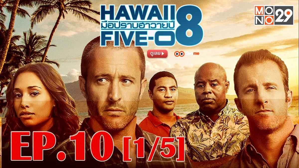 Hawaii Five-0 มือปราบฮาวาย ปี8 EP.10 [1/5]