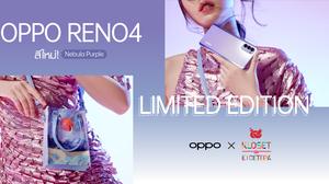 พร้อมเสิร์ฟความชิค! OPPO Reno4 สีใหม่ Nebula Purple เปิดให้พรีออเดอร์ในราคา 11,990 บาท รับกระเป๋าสุดคูล OPPO x KLOSET&ETCETERA Limited Edition