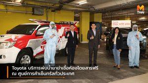 Toyota บริการพ่นน้ำยาฆ่าเชื้อห้องโดยสารฟรี ณ ศูนย์การค้าเซ็นทรัลทั่วประเทศ