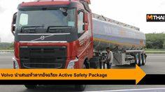 Volvo FH พิสูจน์ความปลอดภัยที่เหนือชั้นด้วยระบบ Active Safety Package ใหม่