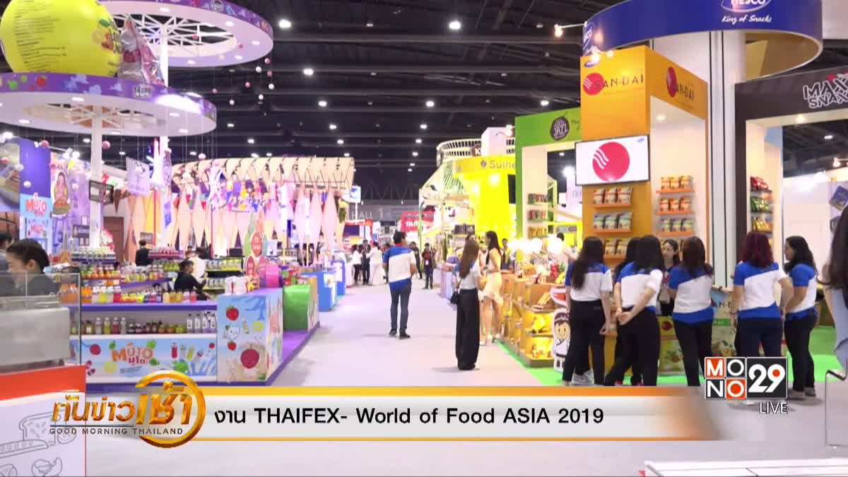 งาน THAIFEX- World of Food ASIA 2019