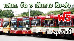 ขสมก.จัดรถโดยสารให้บริการประชาชน ร่วมพิธีบำเพ็ญกุศลวันคล้ายวันสวรรคต 'ร.5' 23 ต.ค.นี้ ฟรี