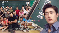 ครูเกาหลีหล่อบอกต่อ!! ครูลี ขวัญใจนักเรียนประถม ที่สาวไหนเห็นก็อยากกลับไปเป็นเด็ก