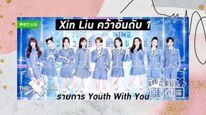 หลิว อวี่ซิน Xin Liu คว้าอันดับ 1 ในรายการ Youth With You