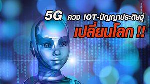 News Focus : 5G ควง IOT และ AI ปัญญาประดิษฐ์ สะเทือนวิถีชีวิตมนุษย์ !!