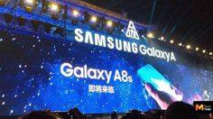 Samsung ปล่อยตัวอย่าง Galaxy A8s ไร้กรอบไร้รอยบาก และมีรูกล้องฝังบนจอ