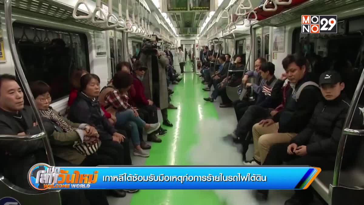 เกาหลีใต้ซ้อมรับมือเหตุก่อการร้ายในรถไฟใต้ดิน